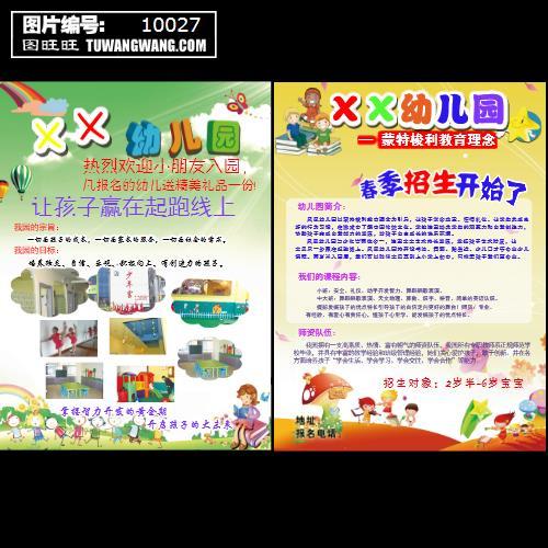 幼儿园宣传单 (编号:10027)