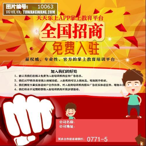 招商海报模板下载 (编号:10063)_海报_其他_图旺旺www