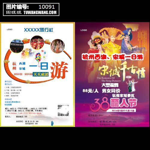 旅游海报宣传单 (编号:10091)