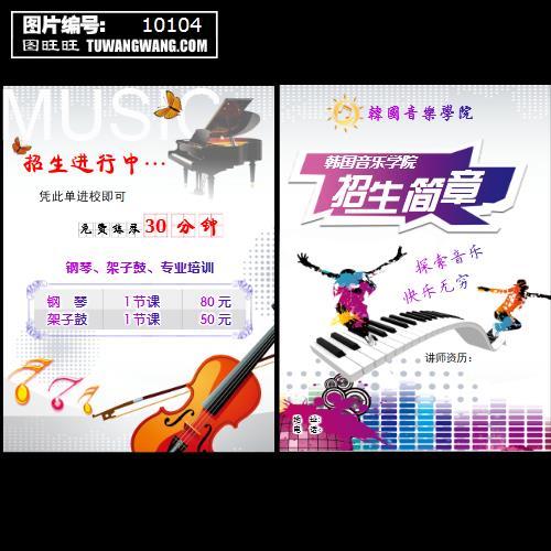 钢琴宣传单图片模板下载 (编号:10104)_宣传单_其他_.