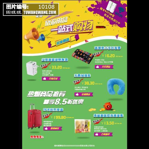 旅游商品门店促销宣传单海报 (编号:10108)