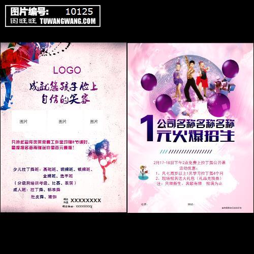 舞蹈学校宣传单模板下载 (编号:10125)_宣传单_其他_.
