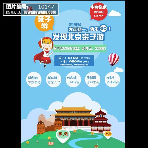 亲子游宣传海报 (编号:10147)