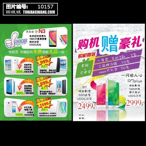 oppo手机传单模板下载 (编号:10157)_宣传单_其他_图.