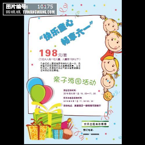 198,凡参加的儿童均能获得神秘礼品一份,另 特备欢乐游园活动及丰盛
