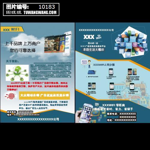 网络科技宣传广告设计宣传单 (编号:10183)