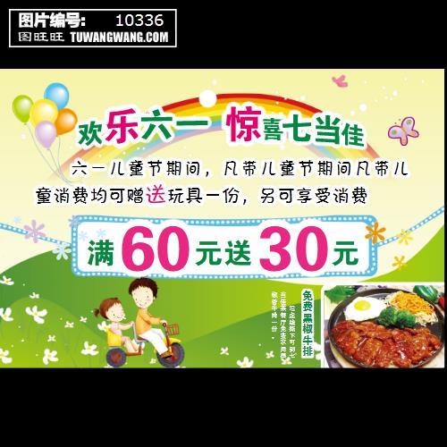 六一儿童节宣传单 (编号:10336)