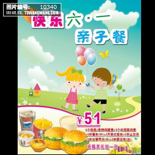 六一儿童节海报 (编号:10340)