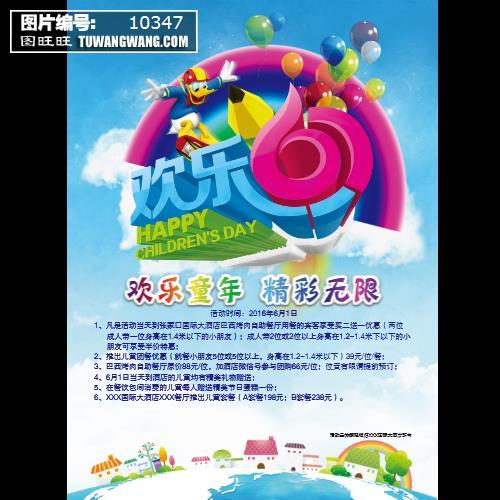 六一儿童节宣传单 (编号:10347)