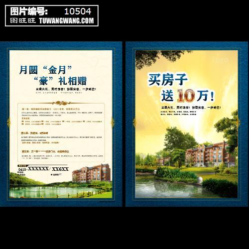 房地产广告宣传单 (编号:10504)