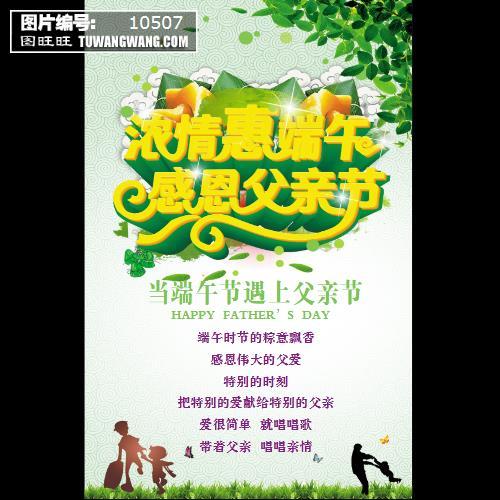 浓情惠端午感恩父亲节海报 (编号:10507)