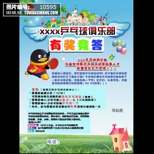 乒乓球宣传单 (编号:10595)