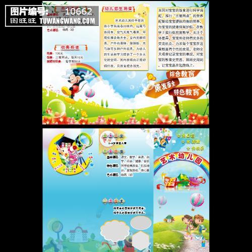 幼儿园招生宣传单图片 (编号:10662)