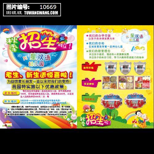 硕星幼儿园宣传单图片 (编号:10669)