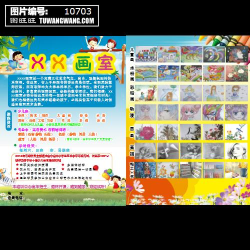 嘉禾画室宣传单页图片 (编号:10703)
