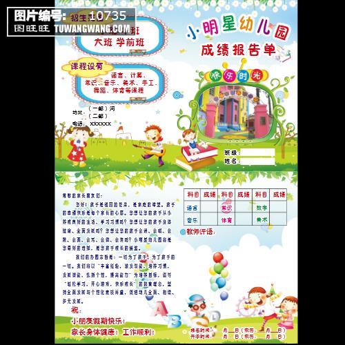 幼儿园宣传单业海报图片 (编号:10735)