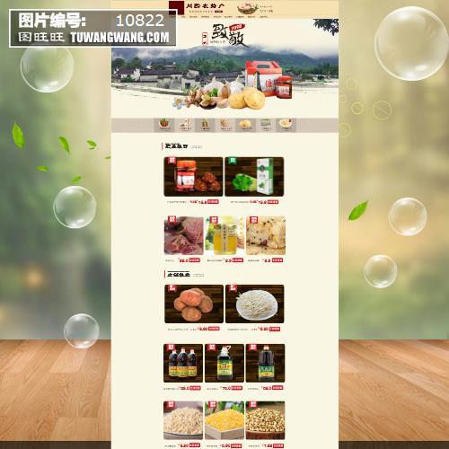 特产美食网店淘宝首页 (编号:10822)