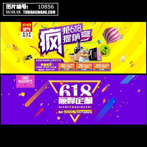 618网店淘宝天猫海报 (编号:10856)