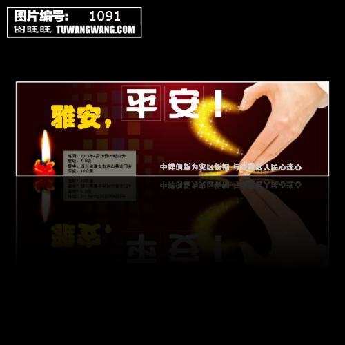 四川雅安地震海报模板下载