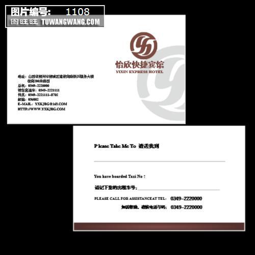 酒店带路卡名片设计模板下载