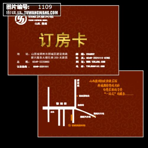 酒店订房卡设计模板下载 (编号:1109)_vip卡_住宿业_.
