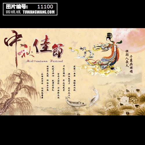 中秋节海报 (编号:11100)