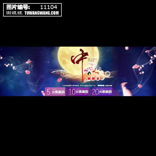 中秋节全屏海报模板下载 (编号:11104)_网店海报_其他