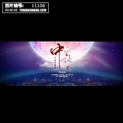 中秋素材海报模板下载 (编号:11106)_网店海报_其他_.