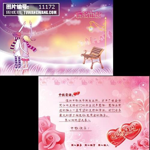 中秋节贺卡 (编号:11172)