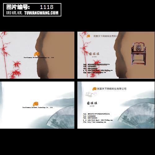 中国风水墨画名片 (编号:1118)