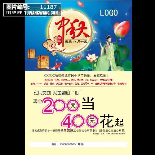 中秋节海报 (编号:11187)