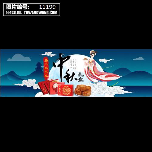 中秋节网店海报 (编号:11199)