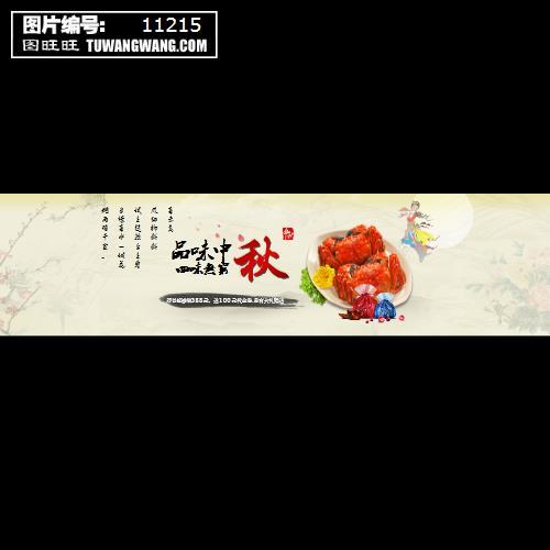 中秋节网店海报 (编号:11215)