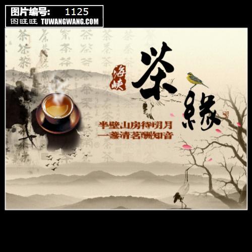 中国风茶叶海报 (编号:1125)
