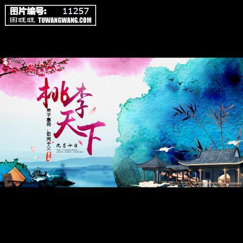 桃李满天下教师节水墨展板海报 (编号:11257)