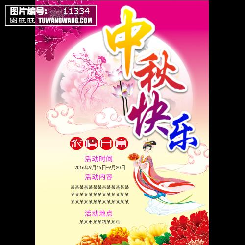 中秋节快乐宣传单 (编号:11334)