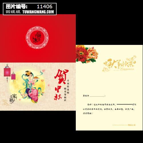 中秋节贺卡 (编号:11406)