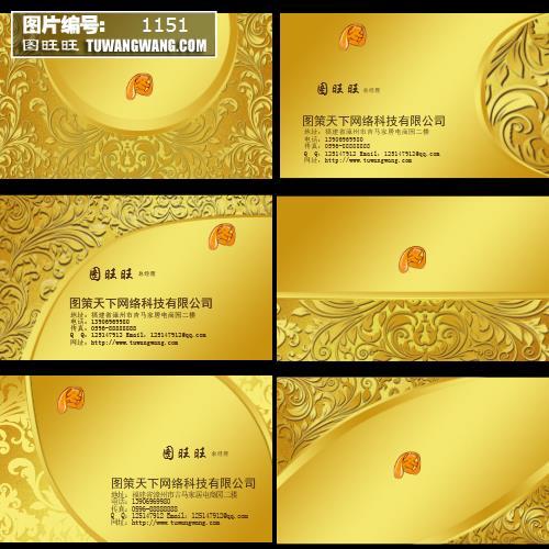 金色花纹名片模板下载
