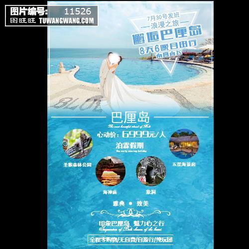 巴厘岛旅游海报 (编号:11526)