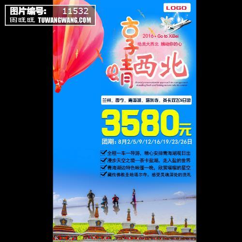 国内简约创意旅游海报 (编号:11532)