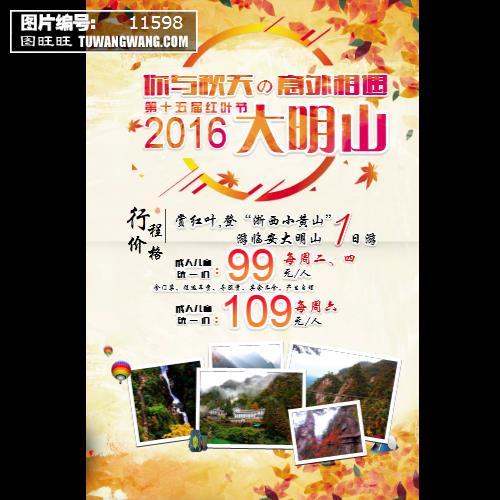 大明山旅游海报 (编号:11598)