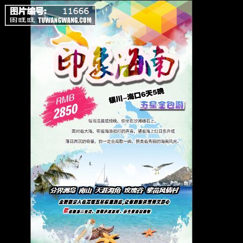 海南印象旅游海报 (编号:11666)