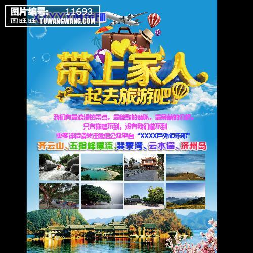旅游海报图片 (编号:11693)