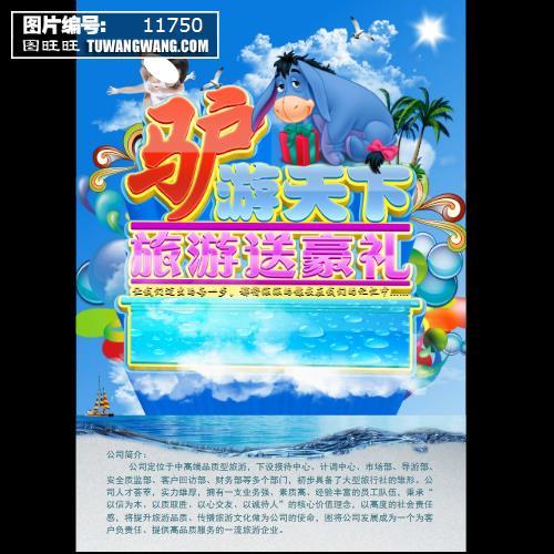 旅游公司宣传单页广告图片 (编号:11750)