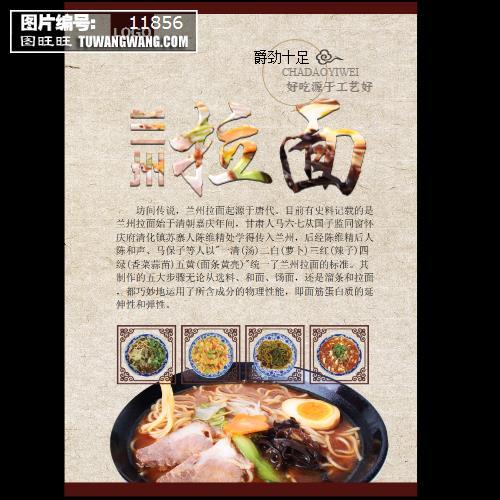 兰州拉面美食海报 (编号:11856)