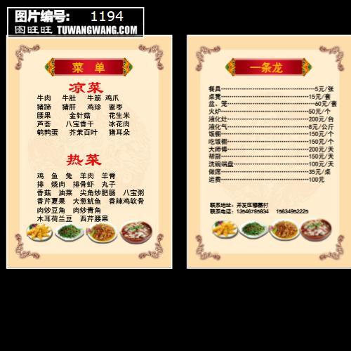 饭店菜单名片模板下载
