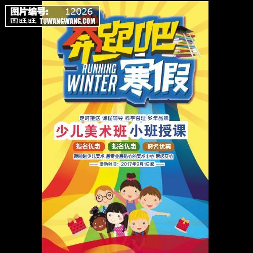 奔跑吧寒假招生海报宣传单 (编号:12026)