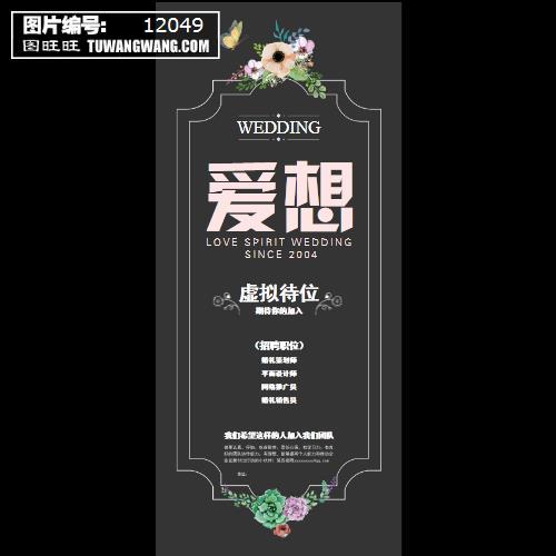 婚礼策划师招聘展架 (编号:12049)图片