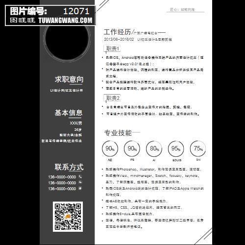 个人简历模板下载 (编号:12071)_简历_其他_图旺旺www图片
