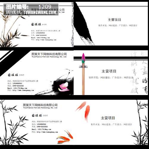 中国风时尚科技名片设计 (编号:1209)
